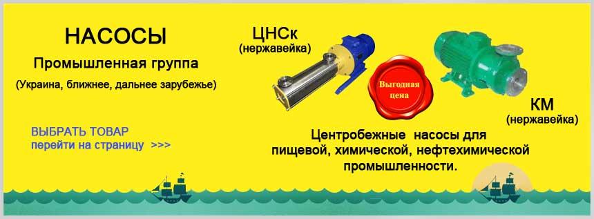 Насосы нержавеющие КМ, ЦНСк, пищевые, для светлых нефтепродуктов, купить, найти, цена, Интернет, Киев, Украина.