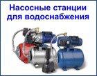 Автоматические насосные станции для водоснабжения
