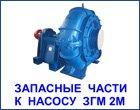 Зап части к насосу ЗГМ2М, купить, найти, Украина, Интернет.