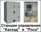 Станции управления погружными насосными агрегатами Каскад и Роса, купить, найти, Киев, Интернет, Украина.