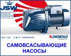 Насосы Pedrollo JSW продажа Украина.
