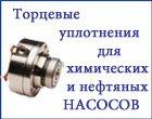 Торцовые уплотнения для насосно-компрессорного оборудования, перемешивающих устройств и химических аппаратов.